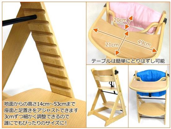 赤ちゃん 椅子[成長に合わせて3cm高さ調整 調節できる赤ちゃん用のイス]