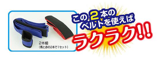 パワーリフトベルト[重い物を楽に持ち上げるリフトアップベルト 赤青 2本組み]