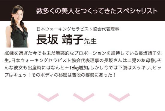 【正規品】美人ぐせサンダル(N)[おしゃれで履きやすくなった新型 長坂靖子のニュー美人ぐせサンダル]