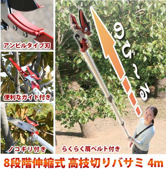 高枝きりばさみ[4m伸縮式・日本製・軽量1.4kg・高枝のこぎり付き]