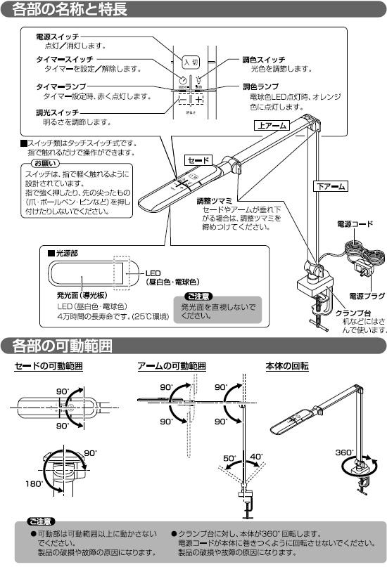 クランプ式 LEDデスクアームライト[TWINBIRD ツインバード 正規品 LE-H638B]