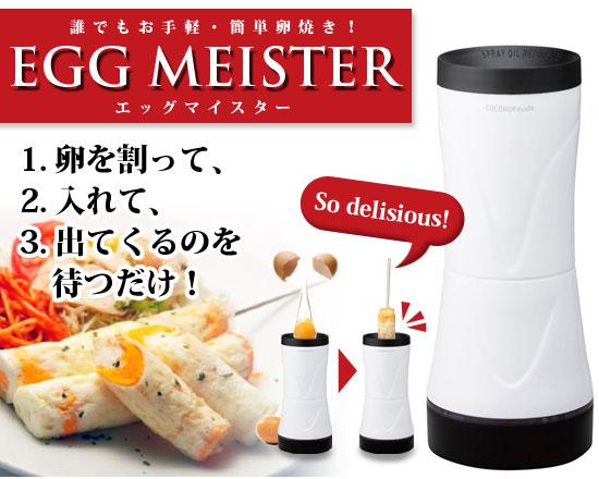 �G�b�O�}�C�X�^�[�@�҂'����ȒP ���X�e�B�b�N ���ȒP�ɒ����ł��闑������ Egg Meister