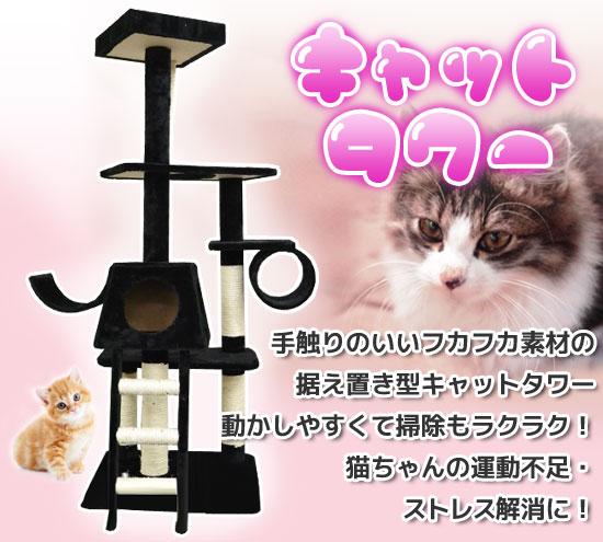 �l�R�^���[�m158cm �L���b�g�^���[ CAT TOWER CT-111098 �L�̉^�� �V�� �܂Ƃ��t���n�����u���^�C�v