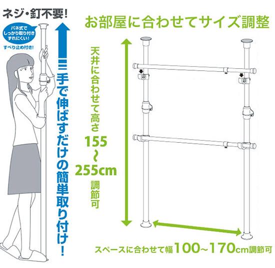 突っ張りハンガー つっぱり収納【マイナーチェンジ 簡単つっぱりポールWハンガー TU-TP2N】