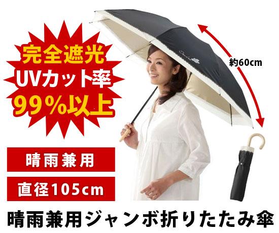 日傘 UVカット99% 遮光100% 折りたたみ 折畳み傘【晴雨兼用ジャンボ折りたたみ傘】