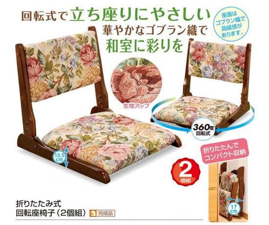 回転式の座椅子