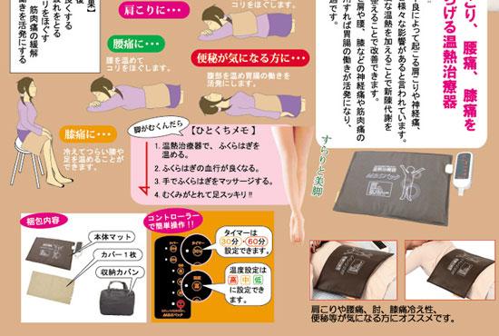 温熱治療器 M&Sパックの使用イメージ