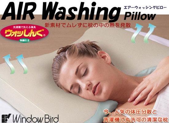 間洗濯機で丸洗い可能な枕