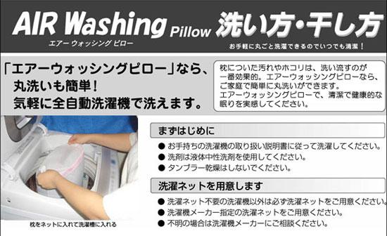 ウォッシャブルピローの洗い方・干し方1