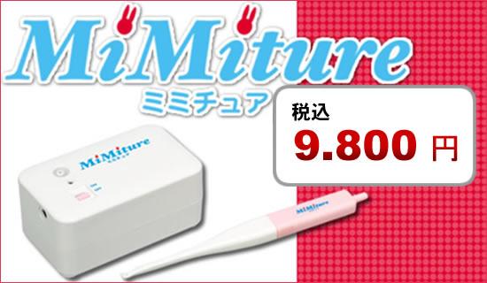 ミミチュア 税込9,800円